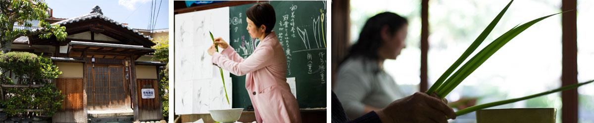 華道家辻井ミカ いけばな教室 嵐山教室