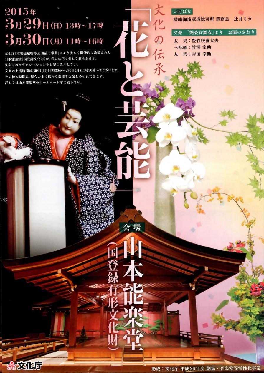 「花と芸能」2015 文化庁後援事業